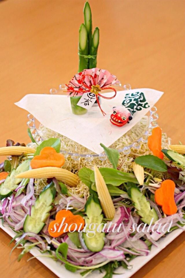 お正月サラダ