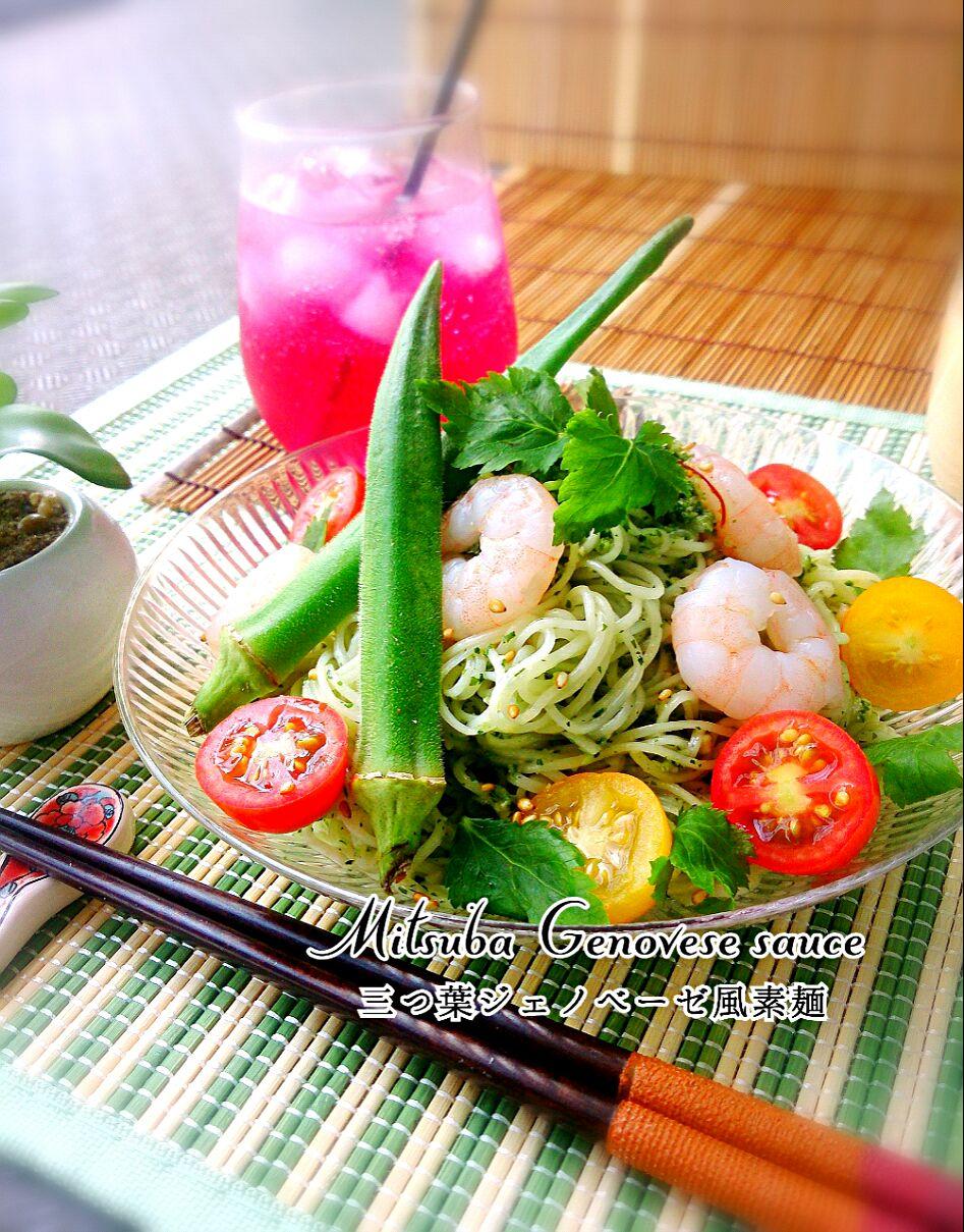 ★三つ葉ジェノベーゼ風素麺~自家製しそジュースを添えて~★