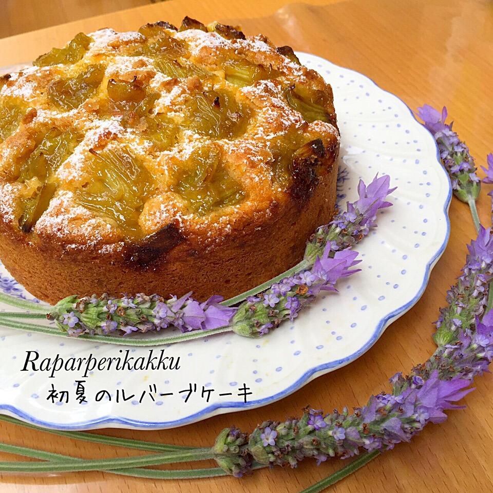 ?北欧初夏を感じる?ルバーブケーキ