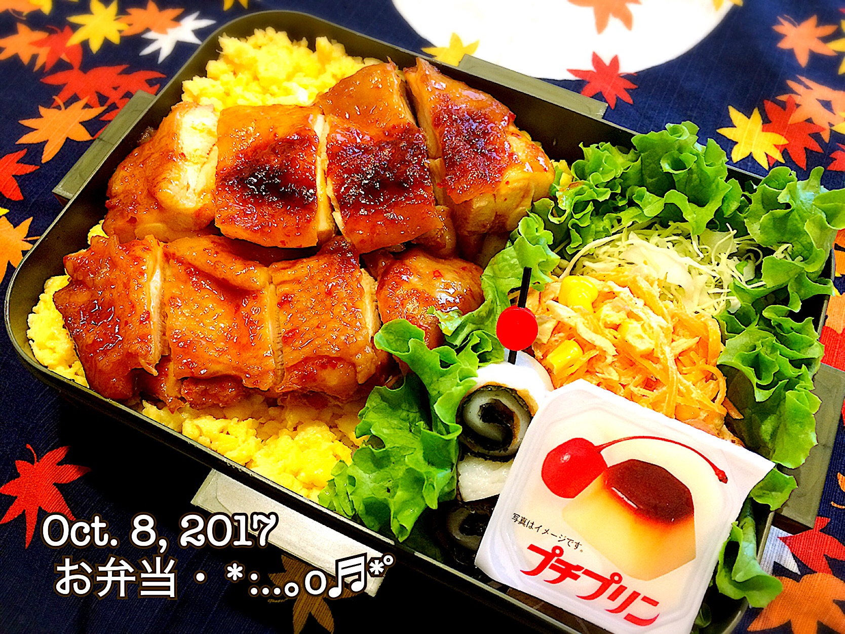 2017/10/08お弁当〜♡