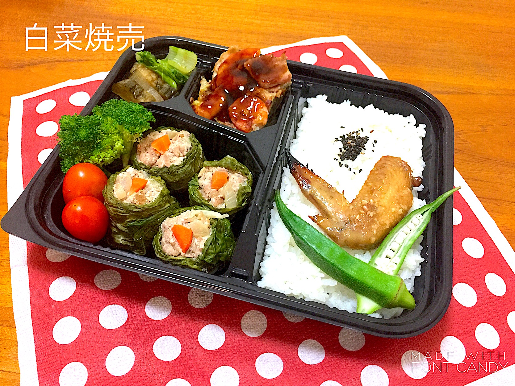 A bento created with homegrown veggies