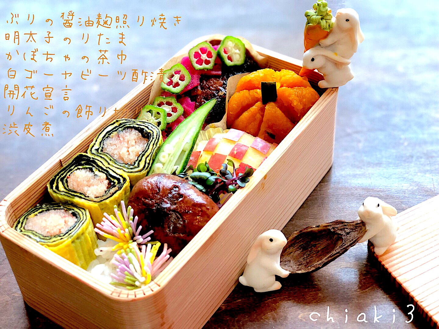 Daughter's lunch box 1025 #yellowtail in soy sauce koji #candied chestnuts #mashed pumpkin balls