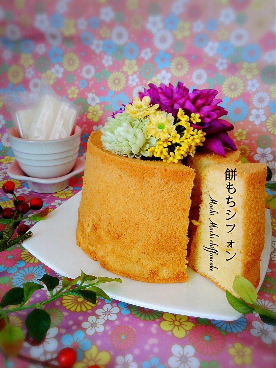 ★新食感!まさかの切り餅入りもっちりシフォンケーキ★