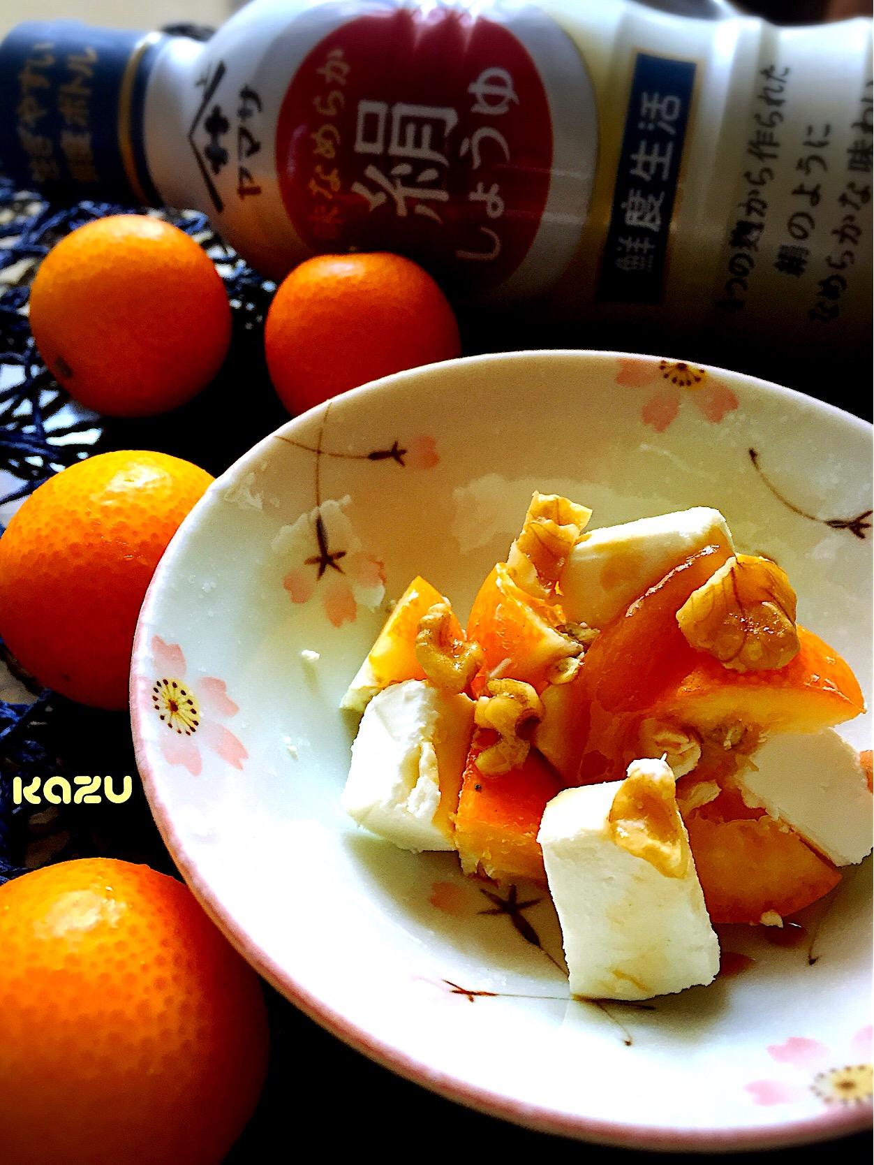 金柑とクリームチーズの絹和え