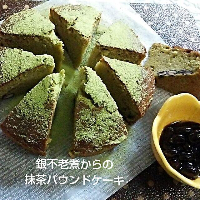 銀不老(黒豆煮)からの抹茶パウンドケーキ❤