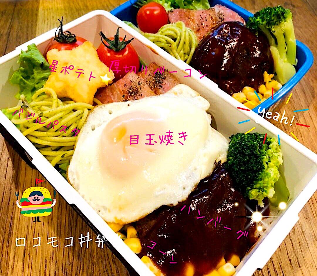 丼 弁当 ロコモコ