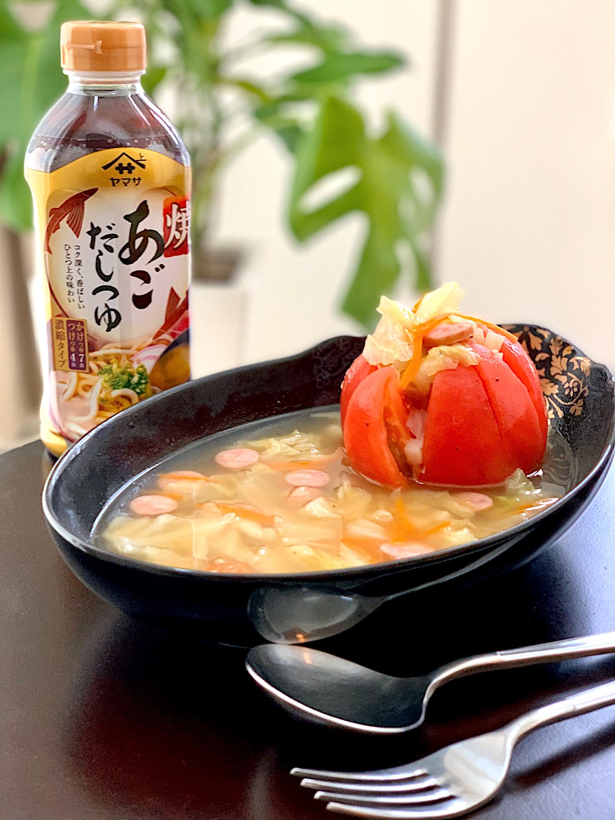 ヤマサ焼あごだしつゆで野菜たっぷり食べるスープで朝ごはん?