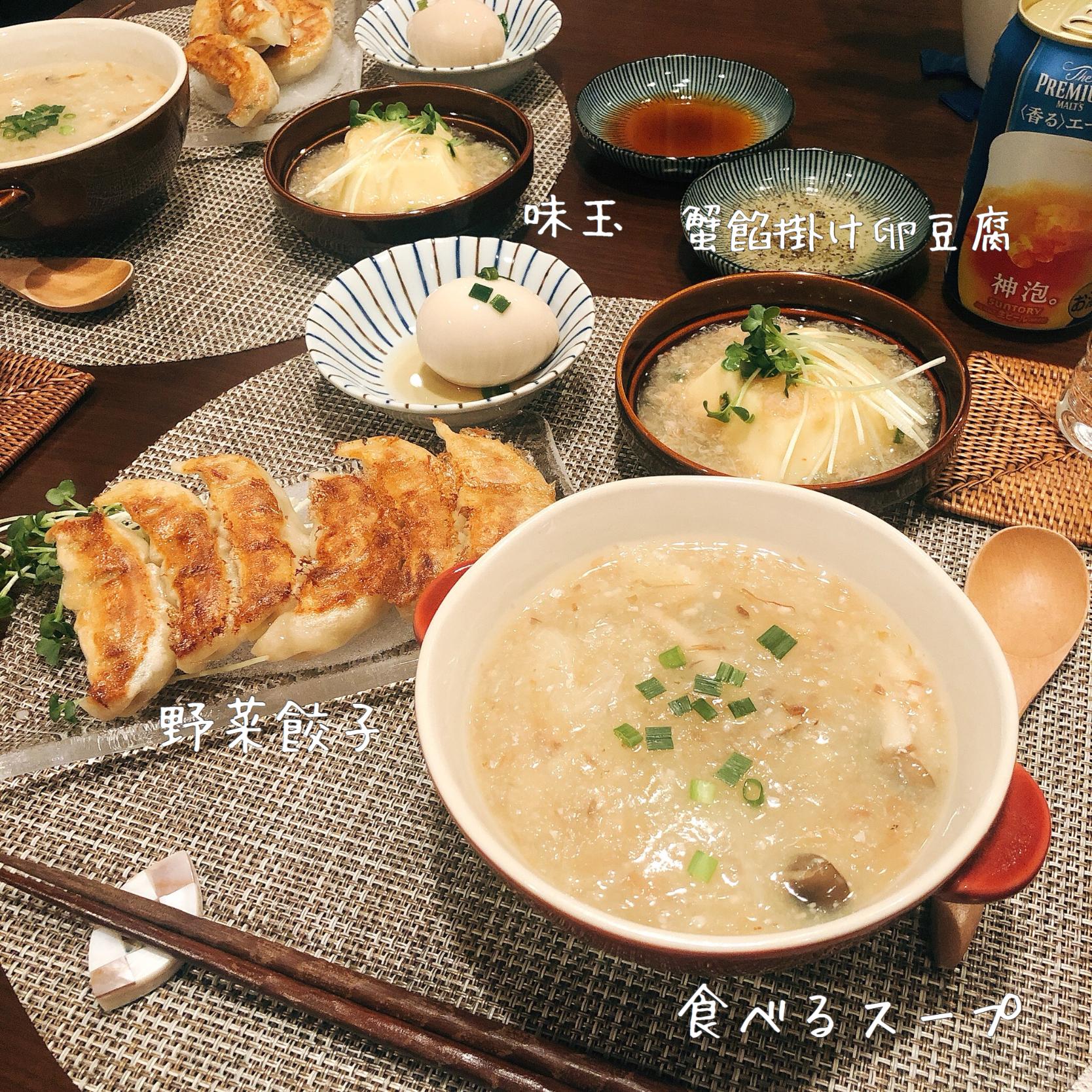 野菜餃子/食べるスープ